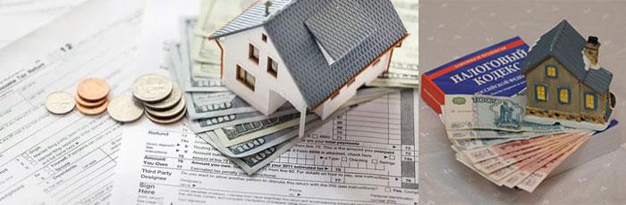 Налог на жилье НК РФ