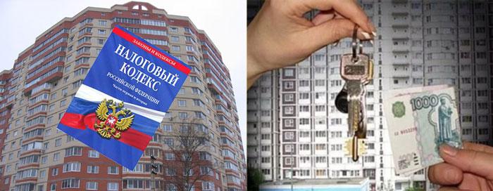 НК РФ и жилье