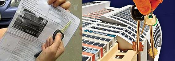 Кватанция и приватизация квартир