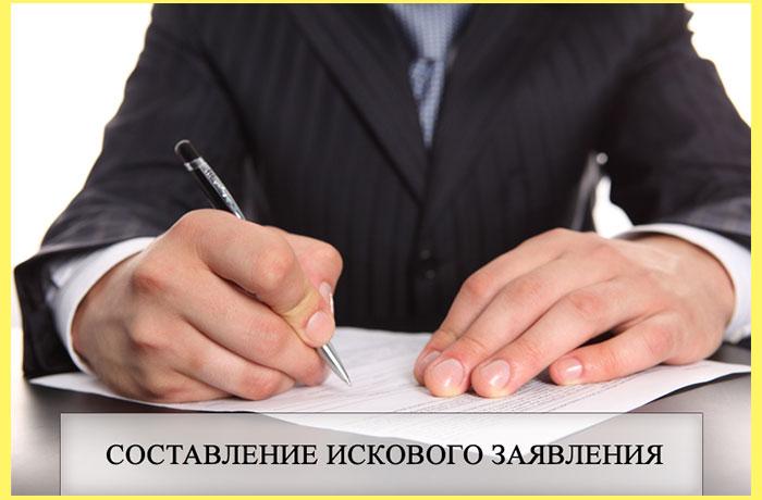 Составление искового заявления