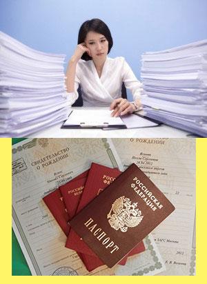 Сбор документов для прописки ребенка
