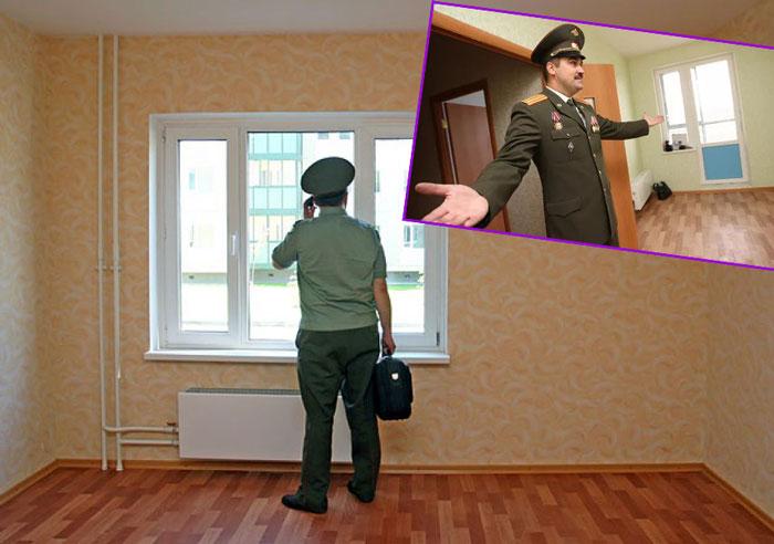 Военные и жилье