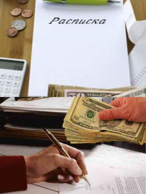 Расписка и передача денег