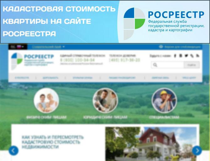 Кадастровая стоимость квартиры на сайте Росреестра