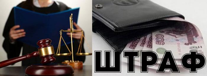 Суд и штраф