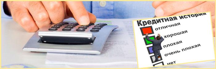 Расчеты на калькуляторе и кредитная история, плохая, хорошая