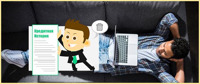 Человек лежит не диване с ноутбуком и удаление кредитной истории