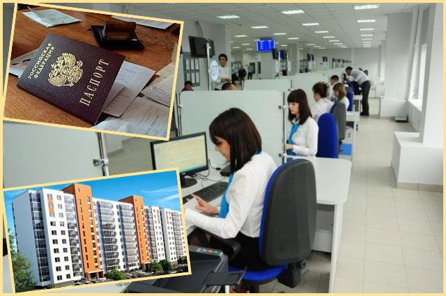 Квартиры прописка и паспортный стол