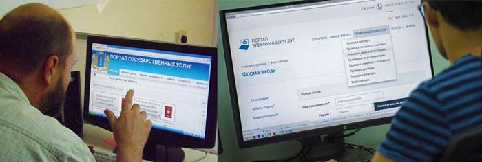 Компьютер и портал Госуслуги