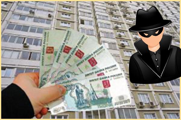 Квартирный дом, деньги и мошенник