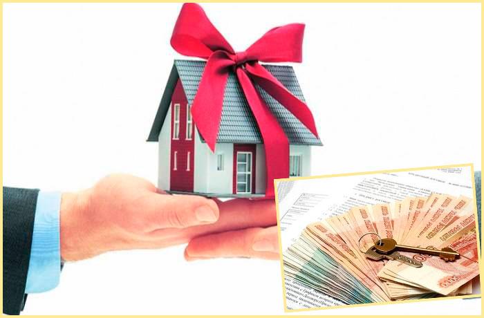 Дарение дома, деньги и ключи