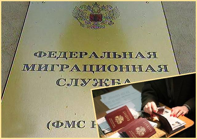 ФМС и паспорта