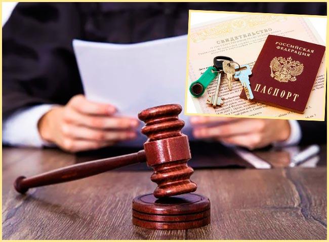 Судья изучает заявление и документы собственника