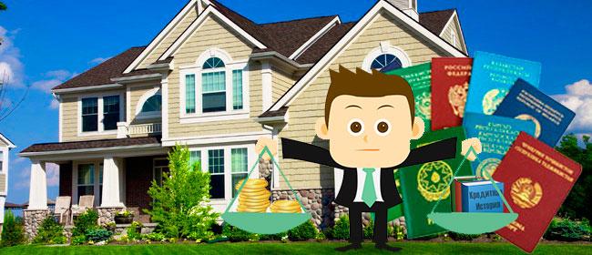 Дом, иностранные паспорта и человек с весами, деньги и кредитная история