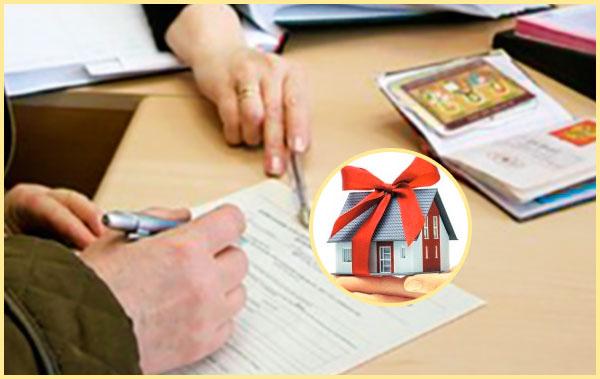 Пдпись документа и дом в подарок