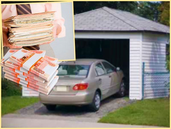 Гараж деньги, документы