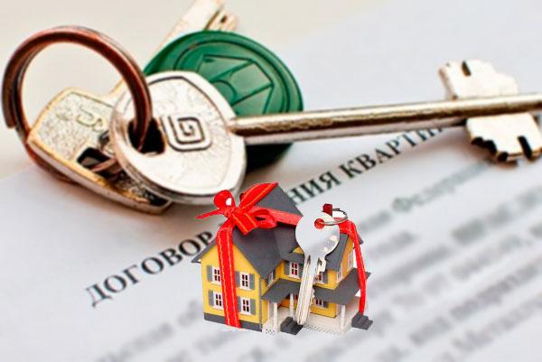 Договор дарения, ключи и дом в подарок