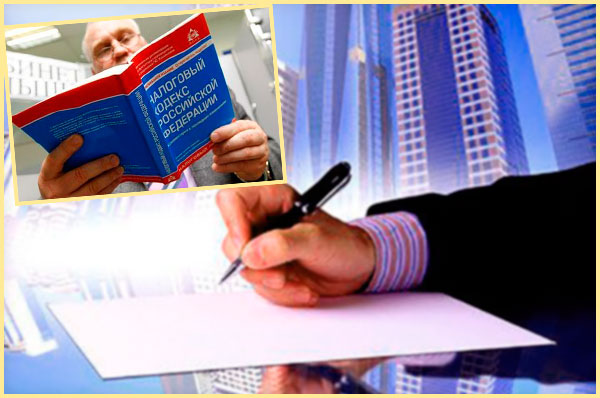Налоговый кодекс РФ и написание договора