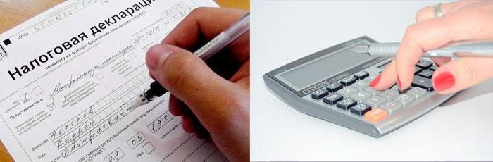 Заполнение налоговой декларации, калькулятор