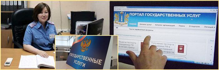 Государственные услуги прием, и портал госуслуги в интернете