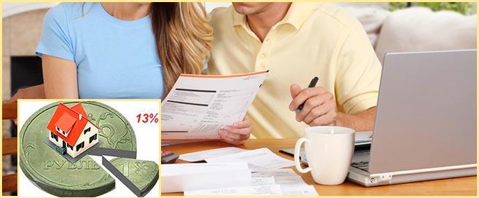 Семья документы и 13% вычет