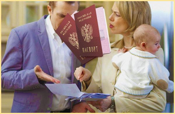 Родители с ребенком, документы и паспорта