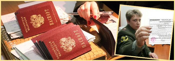 Паспорта на столе и прописка органами ФМС