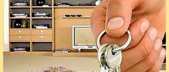 Передача ключей от кв при аренде