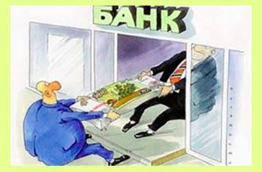 Банк и перетягивание денег