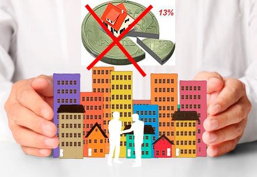 Дома, люди и отмена 13%