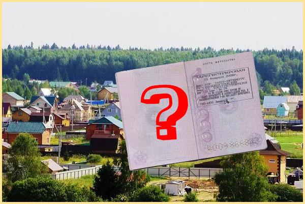 ДАчный поселок и паспорт с пропиской и вопрос