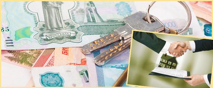 деньги, ключи и передача договора аренды жилья