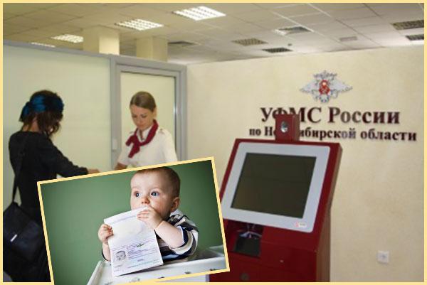 Подача документов в УФМС и ребенок с пропиской