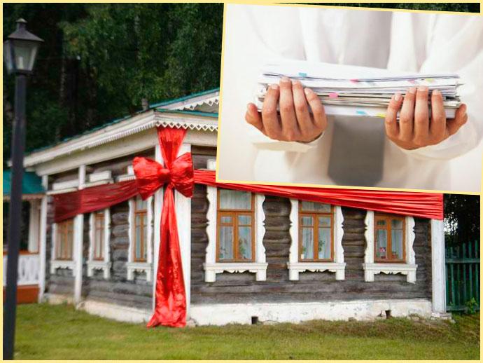 дом в подарок и документы в руках