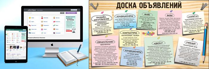 доска объявлений и сайты с объявлениями
