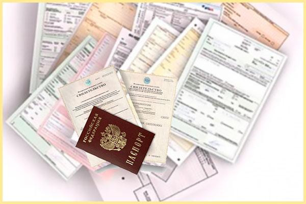 Документы, свидетельства и паспорт