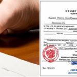 Бланк свидетельства о регистрации по месту пребывания: Форма №3, образец