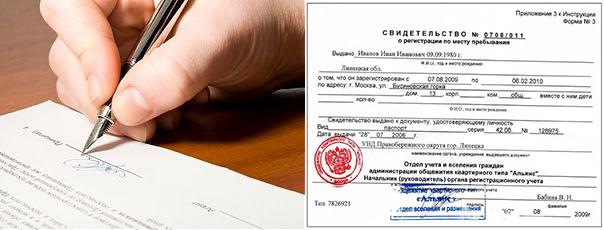 Подпись документа и свидетельство о регистрации форма №3