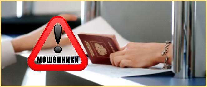Осторожно мошенники, паспорт и прописка подается в окно