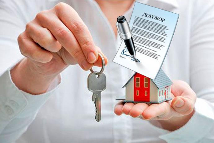 Передача дома, ключей и договр