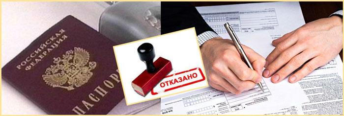 Паспорт, оформленеи прописки и штамп отказано