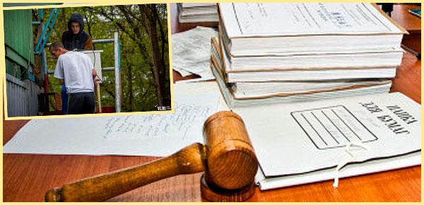 Судебные дела и выселение