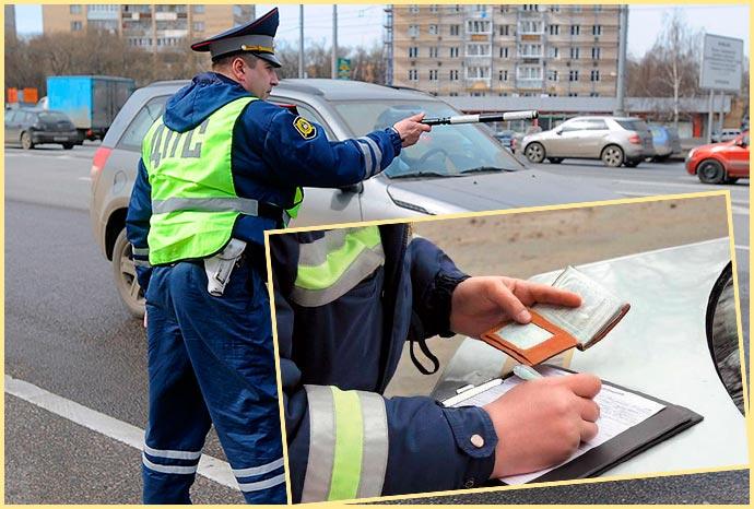 Сотрудник ГИБДД тормозит и выписывает штраф