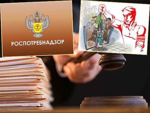 Роспотребнадзор, Жилищная инспекция и суд