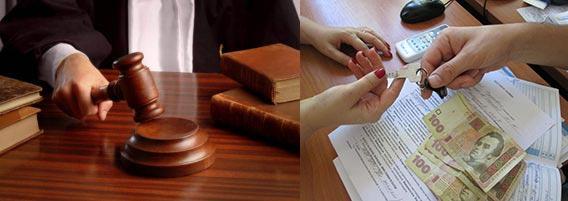 Судебнео решение и оплата квитанций за квартиру