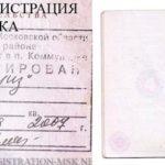 Как оформить прописку гражданину РФ: временная, постоянная, необходимые действия для получения