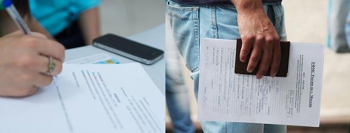 Заполнение документов на временную регистрацию