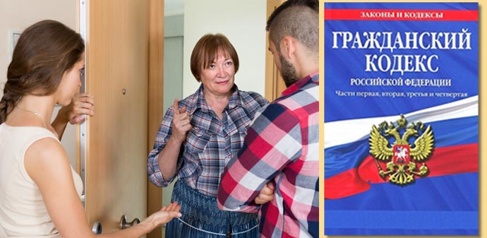 Разговор с квартирантами и Гражданский Кодекс РФ