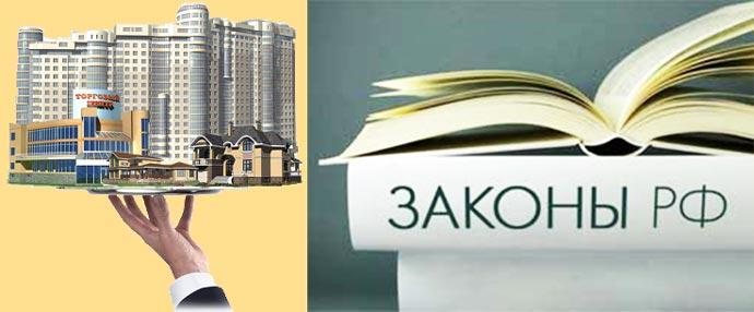 Законы РФ и недвижимость
