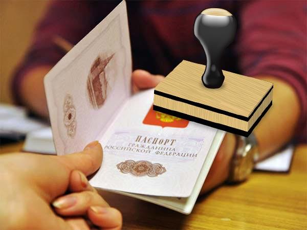 Подача паспорта и штамп для прописки